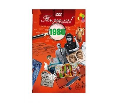 """Видео открытка """"Ты родился!"""" 1980 г."""