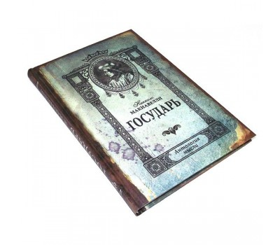 Книга для записей Государь