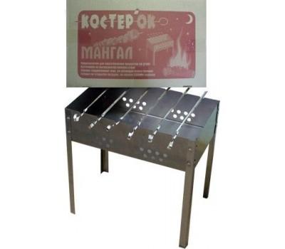 Мангал сборный КОСТЕРОК (ст.0.8мм) 500х300х500мм+6 шампуров (в коробке)