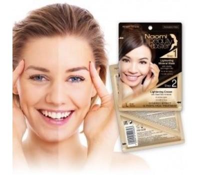 Комплексный уход за лицом: осветляющая маска с маслом жожоба, 7мл и осветляющий крем, 3 мл «NAOMI» (Lightening Mineral Mask + Lightening Cream)