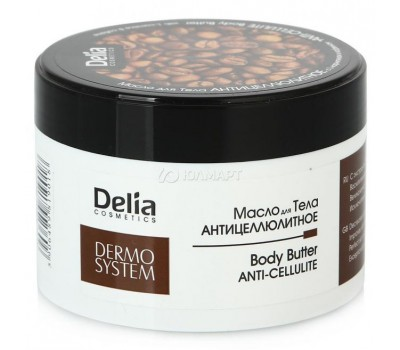 масло для тела Delia антицеллюлитное с L-карнитином и кофеином, 200 мл [9018][5906489819018]