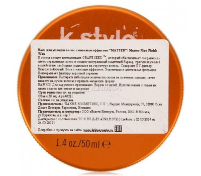 воск для укладки волос Lakme K.Style Matter, 50 мл, с матовым эффектом [46521] [8429421465212]