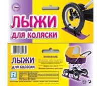 Лыжи для коляски ПРЕСТИЖ г.С.-Петербург