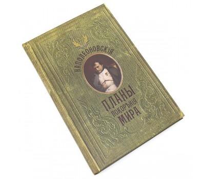Книга- ежедневник для записей Наполеоновские планы покорения Мира