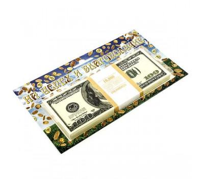 Забавная пачка На успех и благополучие 100$