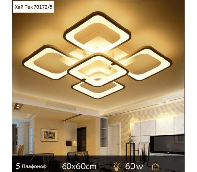 Люстра светильник потолочный с пультом  Normal Ray LED - хай тек 70172/5